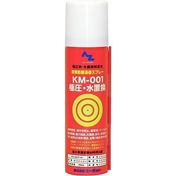 AZ(エーゼット) KM-001 極圧・水置換スプレー 70ml 潤滑防錆浸透スプレー[潤滑防錆浸透油/極圧潤滑剤/浸透防錆潤滑剤/潤滑油] 749