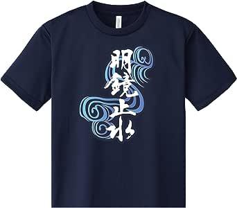 四字熟 語Tシャツ 明鏡止水 おもしろ デザイン 大きいサイズあり