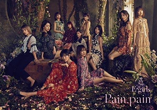 Pain, pain(DVD付)(初回生産限定盤) - E-girls