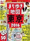 まち歩き地図 東京 2016 (アサヒオリジナル) -