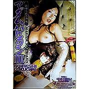 DVD MOVIE Madame papillon 3 ORIENTAL ksc03 [DVD] [DVD] [DVD]