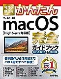 今すぐ使えるかんたん macOS 完全ガイドブック[High Sierra対応版] (今すぐ使えるかんたんシリーズ)