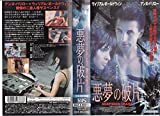 悪夢の破片【日本語吹替版】 [VHS]
