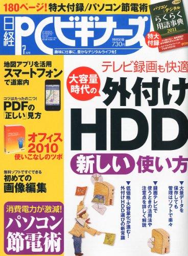 日経PC(ピーシー)ビギナーズ 2011年7月号の詳細を見る