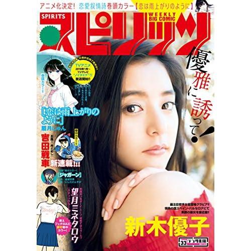 週刊ビッグコミックスピリッツ 2017年33号(2017年7月15日発売) [雑誌]