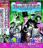 ミュージカル パーフェクトコレクション フレッド・アステア サードステージ DVD9枚組 ACC-099