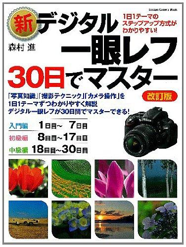 新デジタル一眼レフ・30日でマスター改訂版 (カメラムック)の詳細を見る