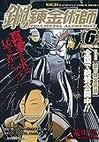 鋼の錬金術師 軽装版 Vol.6 名前の無い墓 (ガンガンコミックスREMIX)