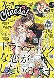 プレミアCheese!(チーズ) 2016年 12 月号 [雑誌]: Cheese!(チーズ) 増刊