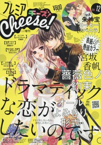 プレミアCheese!(チーズ) 2016年 12 月号 [雑誌]: Cheese!(チーズ) 増刊の詳細を見る