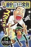 元祖!浦安鉄筋家族 14 (少年チャンピオン・コミックス)
