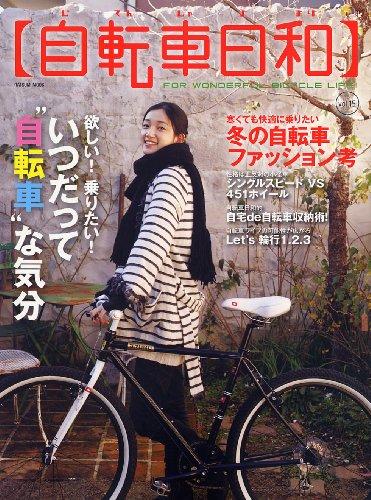 自転車日和 Vol.15 (タツミムック)の詳細を見る