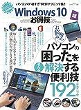 Amazon.co.jp【お得技シリーズ087】Windows10お得技ベストセレクション (晋遊舎ムック)