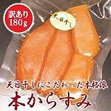 からすみ 天日干し(150g)2個入 【訳あり】日本の3大珍味、最高品質の唐墨業務用 通常便