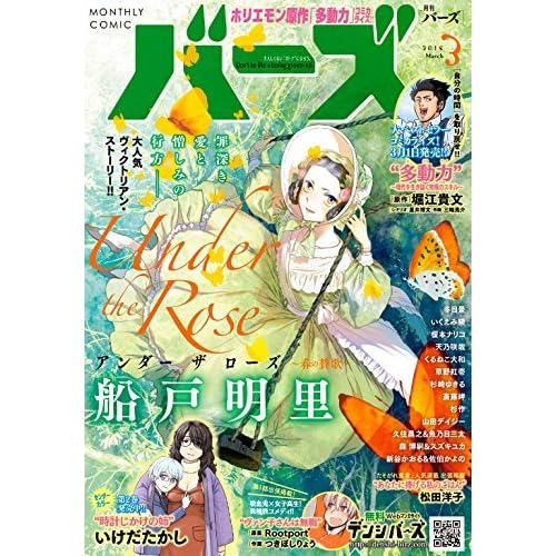 コミックバーズ 2018年03月号 [雑誌] (バーズコミックス)