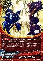 神バディファイト S-BT01 ドラゴン・バリアー (ホロ仕様) 闘神ガルガンチュア   ドラゴンW ドラゴン 防御 魔法