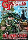 ゲームジャーナル60号 本土決戦1945~オリンピック作戦からコロネット作戦へ~