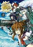 艦隊これくしょん ‐艦これ‐ 水雷戦隊クロニクル(2) (角川コミックス・エース)