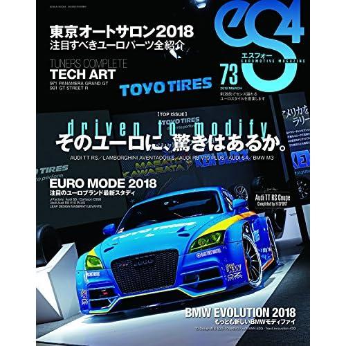 eS4(エスフォー)No.73 (GEIBUN MOOKS)