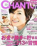 CHANTO(ちゃんと) 2015年 11月号 画像