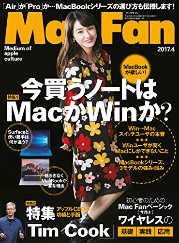 Mac Fan 2017年4月号 [雑誌]の詳細を見る