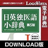 日英独医語小辞典第5版 for Win ダウンロード版 [ダウンロード]