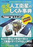 完全図解 人工衛星のしくみ事典 ~「はやぶさ2」「ひまわり」「だいち」etc..の仕事がわかる! ~ (ロケットコレクシ…