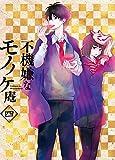 TVアニメ「不機嫌なモノノケ庵」4[Blu-ray/ブルーレイ]
