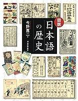 図説 日本語の歴史 (ふくろうの本)
