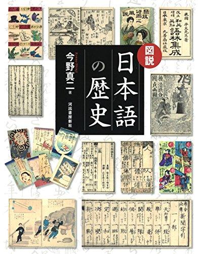 図説 日本語の歴史 (ふくろうの本)の詳細を見る
