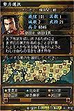 「信長の野望DS 2」の関連画像