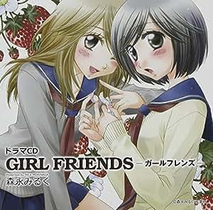 ドラマCD GIRL FRIENDS-ガールフレンズ-