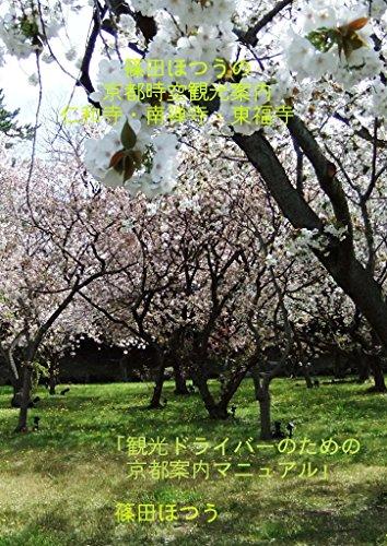 篠田ほつうの京都時空観光案内 仁和寺 南禅寺 東福寺: 観光ドライバーのための京都案内マニュアル