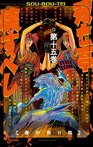 [画像:双亡亭壊すべし (15) (少年サンデーコミックス)]
