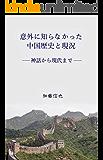 意外に知らなかった中国歴史と現況: ー神話から現代までー