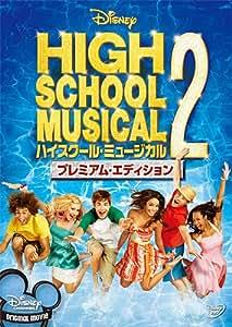 ハイスクール・ミュージカル2 プレミアム・エディション [DVD]
