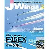 J Wings (ジェイウイング) 2021年10月号