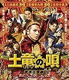 土竜の唄 香港狂騒曲 Blu-ray スタンダード・エディション