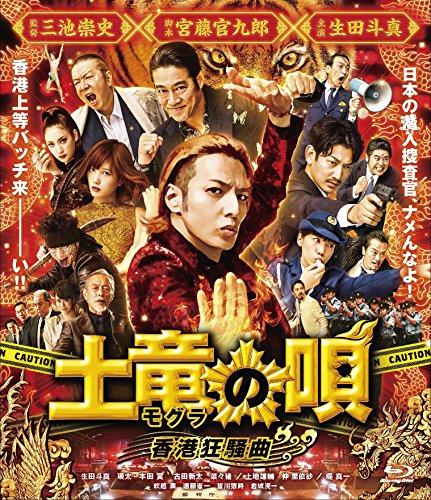 土竜の唄 香港狂騒曲 Blu-ray スタンダード・エディション[Blu-ray/ブルーレイ]