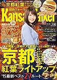 KansaiWalker関西ウォーカー 2015 No.21 [雑誌]