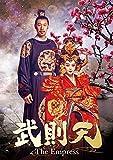武則天-The Empress- DVD-SET5[DVD]