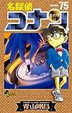 名探偵コナン 75 (少年サンデーコミックス)