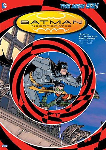 バットマン・インコーポレイテッド:デーモンスターの曙光 (DCコミックス)