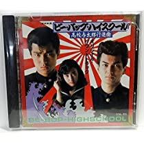 「ビー・バップ・ハイスクール 高校与太郎行進曲」オリジナル・サウンドトラック