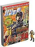 北斗の拳 11 バット伝説編 ライジンコミックス ライジンコレクション