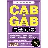 CAB・GAB完全対策 2023年度 (就活ネットワークの就職試験完全対策4)