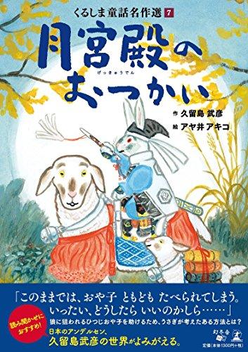 くるしま童話名作選7 月宮殿のおつかい (くるしま童話名作選 7)