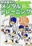 野球選手のメンタルトレーニング 画像