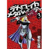 デトロイト・メタル・シティ 3 (ジェッツコミックス)