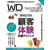 Web Designing 2019年12月号